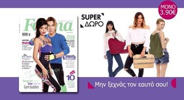 Το Forma Μαΐου κυκλοφορεί με Super Δώρο για stylish εξορμήσεις!