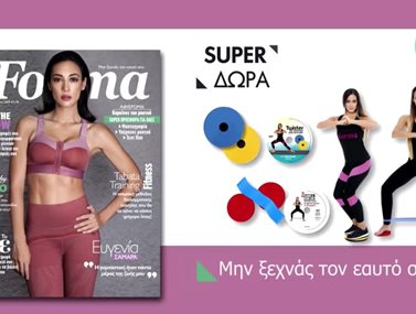 Be Fit όπως η Ευγενία Σαμαρά με τα super δώρα του Forma Οκτωβρίου