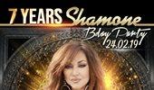 7 χρόνια Shamone με την Καίτη Γαρμπή!