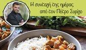 Συνταγή για καλοκαιρινό κοτόπουλο µε σάλτσα γιαουρτιού