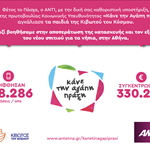 Ο ΑΝΤ1 Έκανε την Αγάπη πράξη και συγκέντρωσε 330.205€ για την Κιβωτό του Kόσμου