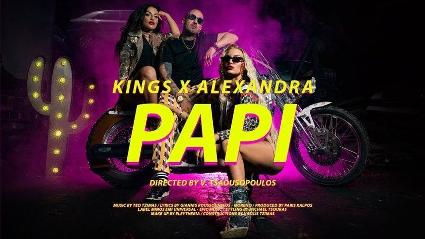 Η Αλεξάνδρα Παναγιώταρου τραγουδίστρια! Δείτε το video clip που έβγαλε με τους Kings
