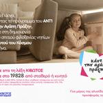 Κάνε την αγάπη πράξη: Ο ΑΝΤ1 υποστηρίζει την Κιβωτό του Κόσμου για τη δημιουργία νέου σπιτιού φιλοξενίας νηπίων