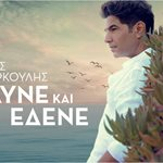 Έλυνε και Έδενε: Ο Νίκος Κουρκούλης κυκλοφόρησε νέο τραγούδι