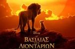 Ο Βασιλιάς των Λιονταριών: Δείτε το τρέιλερ της ταινίας