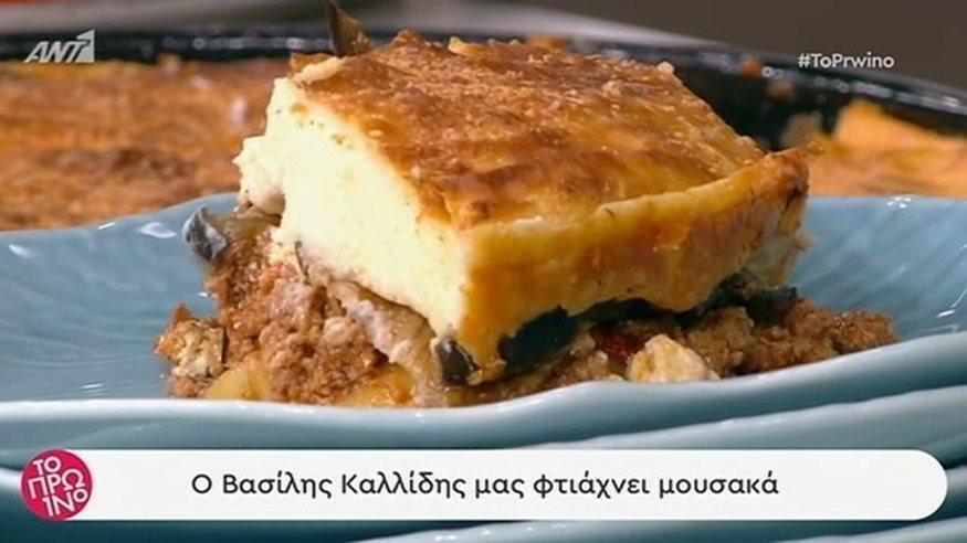 Ο Βασίλης Καλλίδης φτιάχνει τον πιο νόστιμο μουσακά! (Βίντεο)
