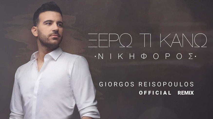 Νικηφόρος - Ξέρω Τι Κάνω: Aκούστε το official remix