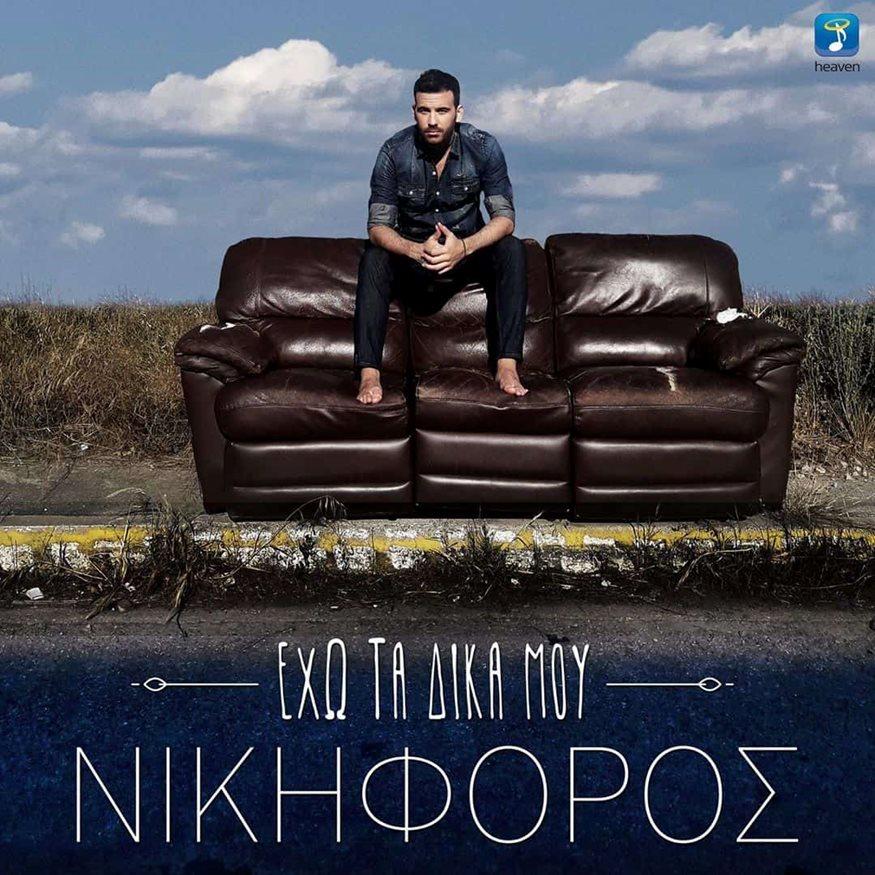 Έχω τα δικά μου: Κυκλοφόρησε το νέο τραγούδι και video clip του Νικηφόρου