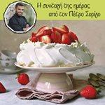 Συνταγή για Πάβλοβα με Φράουλες