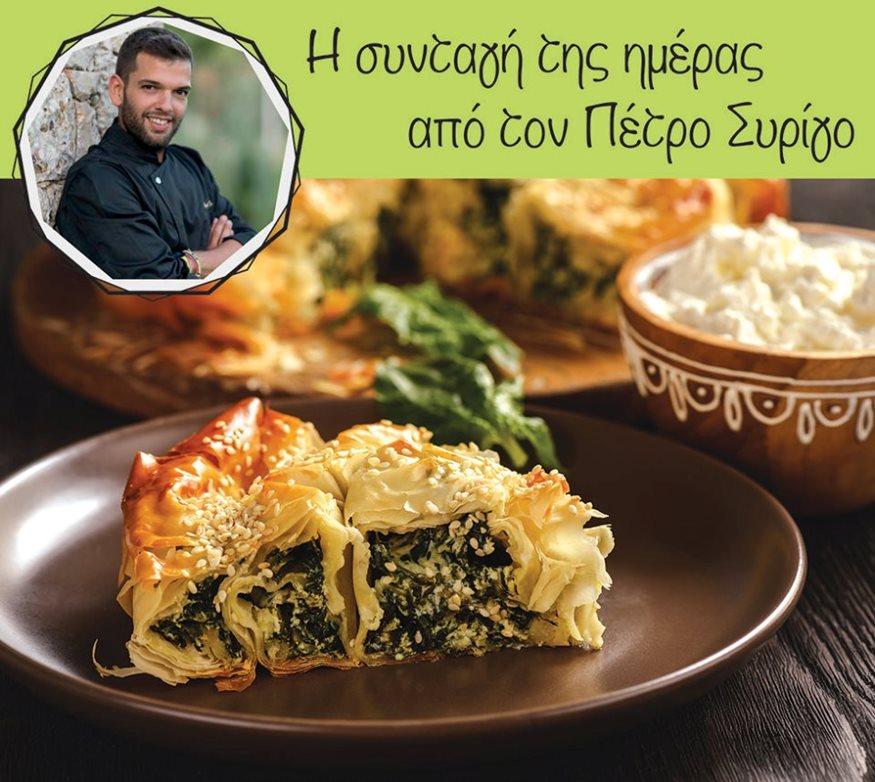 Συνταγή για στριφτή Πίτα με Σπανάκι και Μυρωδικά