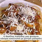 Συνταγή για κόκορα κοκκινιστό με χοντρό μακαρόνι από τον Βασίλη Καλλίδη