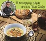 Συνταγές Σαρακοστής: Ρεβίθια Σούπα