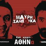 Μαύρη Σαμπούκα: Η τρίτη σεζόν της επιτυχημένης κωμωδίας του Τόλη Παπαδημητρίου