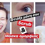 Φτιάξε μόνη σου scrub και μάσκα ομορφιάς!