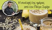 Smoothie με μπανάνα, ταχίνι και μέλι