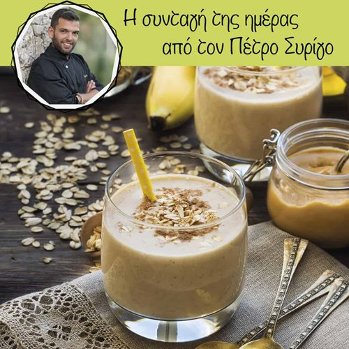 <span class=categorySpan colorRed>Blogs/</span>Smoothie με μπανάνα, ταχίνι και μέλι