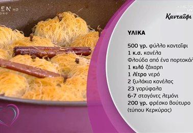 Συνταγή για παραδοσιακό κανταΐφι από την Μαρία Εκμεκτσίογλου