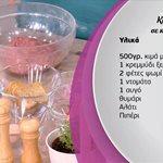 Συνταγή για κεφτεδάκια σε καλαμάκια από την Μαρία Εκμεκτσίογλου