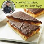 Συνταγή για τάρτα σοκολάτας με αλατισμένη καραμέλα