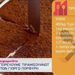 Εύκολη συνταγή για τιραμισού (Βίντεο)