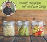 Συνταγή για Τουρσί Λαχανικών