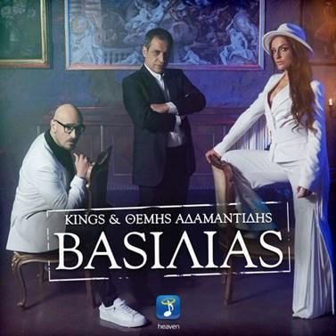 KINGS & Θέμης Αδαμαντίδης: Μόλις κυκλοφόρησε το video clip του τραγουδιού τους Βασιλιάς