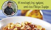 Συνταγή για χταπόδι με κοφτό μακαρονάκι