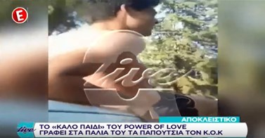 Αντώνης Χρόνης: Όταν ο παίκτης του Power of Love χόρευε πάνω σε αυτοκίνητο που έτρεχε