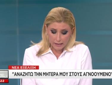 Όταν η Σία Κοσιώνη λύγισε στον αέρα του δελτίου ειδήσεων για το Μάτι