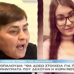 Πρωτοφανές ξέσπασμα της μητέρας της Ελένης Τοπαλούδη