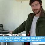 Ο Στέφανος Μιχαήλ μας ξεναγεί στο πατρικό του σπίτι στην Κύπρο!