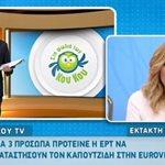 Eurovision 2018: Αυτά είναι τα τρία πρόσωπα που πρότεινε η ΕΡΤ να αντικαταστήσουν τον Γιώργο Καπουτζίδη!