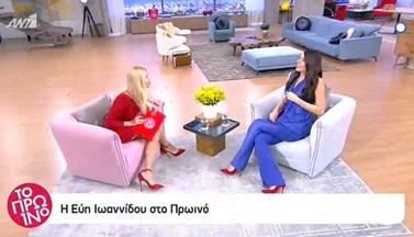 Εύη Ιωαννίδου σε Φαίη Σκορδά: Στη δική σου εκπομπή η κυρία Γραμμέλη είπε πως αν έρθω εδώ καλεσμένη θα πάει στην κουζίνα