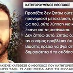 Αίτηση αποφυλάκισης κατέθεσε ο 29χρονος ηθοποιός που κατηγορείται για τον βιασμό οδηγού ταξί
