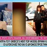 Η εξομολόγηση της Ειρήνης Καζαριάν: Οι γονείς μου κλέφτηκαν και ήρθαν στην Ελλάδα. Η μητέρα μου ήταν 15 χρονών