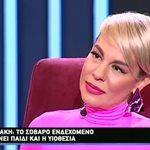 Η Ράνια Κωστάκη μιλάει ανοιχτά για το πρόβλημα που αντιμετωπίζει με την υγεία της: Έχω επιθετική ενδομητρίωση