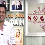 Ο παρουσιαστής-έκπληξη της νέας εκπομπής για το Nomads και οι γυναίκες που συζητούν για μια θέση στο πλευρό του!