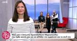 Το Πρωινό: Η εντυπωσιακή μεταμόρφωση της τηλεθεάτριας Αντωνίας Χρυσοβαλάντη