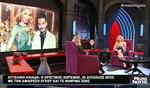 Η Αγγελική Ηλιάδη παραδέχτηκε για πρώτη φορά τον χωρισμό της από τον Σάββα Γκέντσογλου