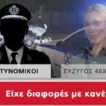 Βικτώρια Καρύδα: Δείτε τι κατέθεσε στους αστυνομικούς για τη δολοφονία του συζύγου της