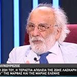 Συγκλονίζει ο Αλέξανδρος Λυκουρέζος: Περιγράφει τι συνέβη την ημέρα που έφυγε από τη ζωή η Ζωή Λάσκαρη
