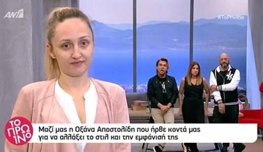 Το Πρωινό: Η μεταμόρφωση της 35χρονης Οξάνας Αποστολίδη