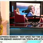 Σταματίνα Τσιμτσιλή: Δεν φαντάζεστε με ποιον γνωστό Έλληνα είχε συστήσει τον σύζυγό της και εκείνος δεν τον γνώριζε