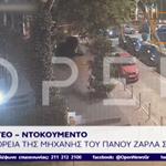 Πάνος Ζάρλας: Νέο βίντεο-ντοκουμέντο από την στιγμή του μοιραίου τροχαίου