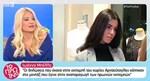 Τα σχόλια της Φαίης Σκορδά για τις νέες δηλώσεις της Ιωάννας Μπέλλα: Πιο πολύ κατάλαβα πως της ένοιαξαν τα σχόλια περί πλαστικών…