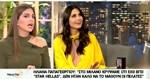 Σταματίνα Τσιμτσιλή για Ηλιάνα Παπαγεωργίου: Δεν ντρέπεται να πάει σε μια εκπομπή με ένα αποκαλυπτικό φουστάνι και ζητάει…