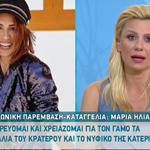 Η Μαρία Ηλιάκη πήρε τηλέφωνο στη Φωλιά των Κου Κου και η Κατερίνα Καραβάτου αποκάλυψε πως θα την παντρέψει