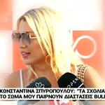 Η Κωνσταντίνα Σπυροπούλου απαντά στα σχόλια για τα κιλά της και τις αρετουσάριστες φωτογραφίες