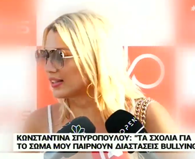 d4806dbab47 Η Κωνσταντίνα Σπυροπούλου απαντά στα σχόλια για τα κιλά της και τις ...