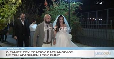 Υπάτιος Πατμάνογλου - Εμμανουέλα Βογιατζή: Όλα όσα έγιναν στον γάμο τους